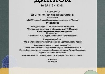 Диплом - Валиева Эльмира Эльбрусов