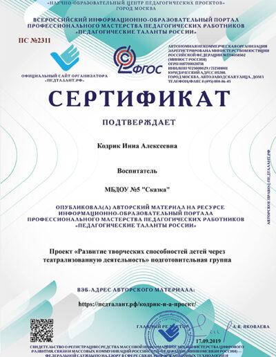Сертификат-ПС №2311-17.09.2019