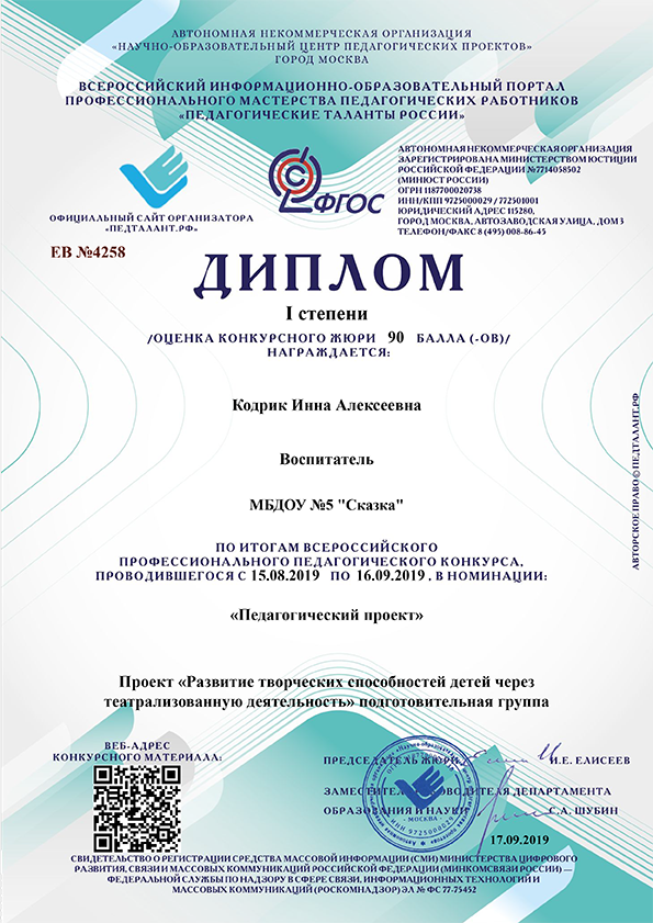 Диплом-ЕВ №4258-17.09.2019
