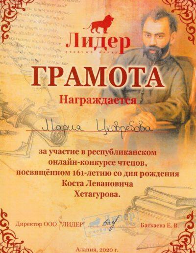 Mariya_Tshovrebova