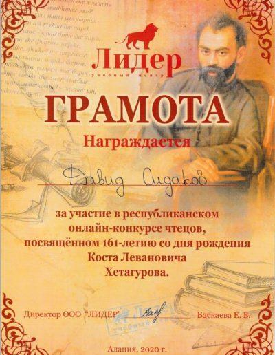 Sidakov_David