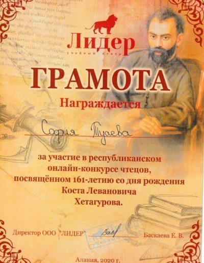 Sofiya_Tuaeva