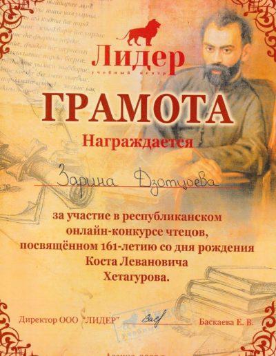 Zalina_Dzotcoeva