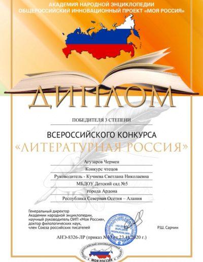 dip_aguzarov