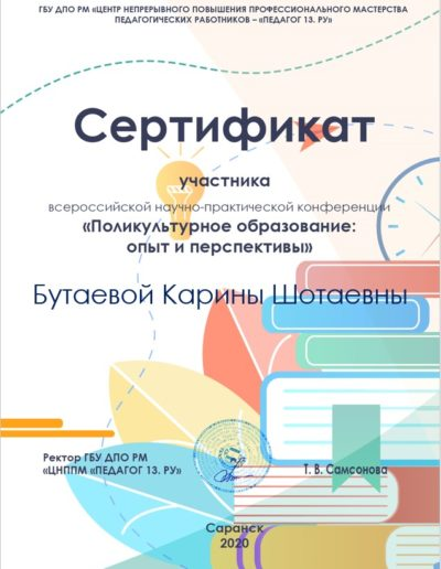 dip_butaeva