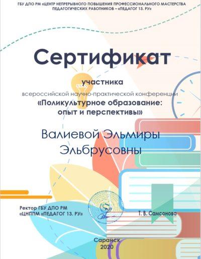 sert_valieva