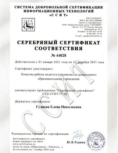 sertifikat44028