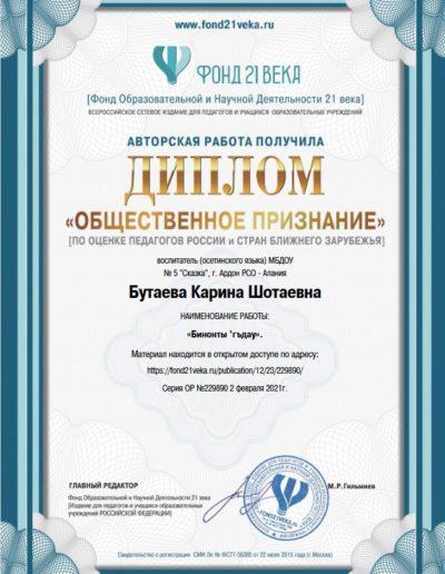Butaeva_Kar
