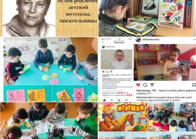 Проект 'Агния Барто-всем детям ровесница'