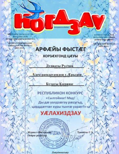 Screenshot_dudiev2