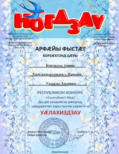 Screenshot_kortieva2
