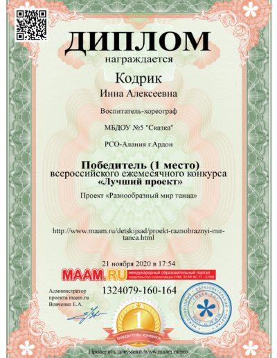 маам ру2020