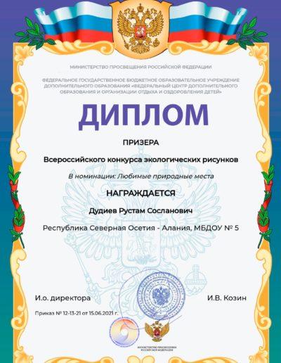 diplom_dudiev
