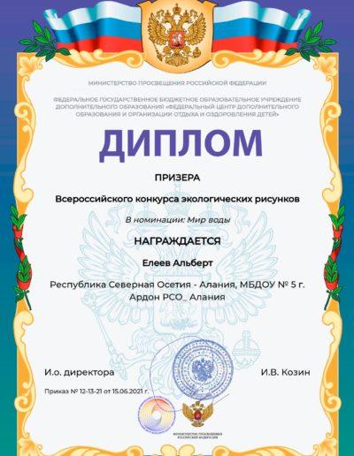 diplom_eleev