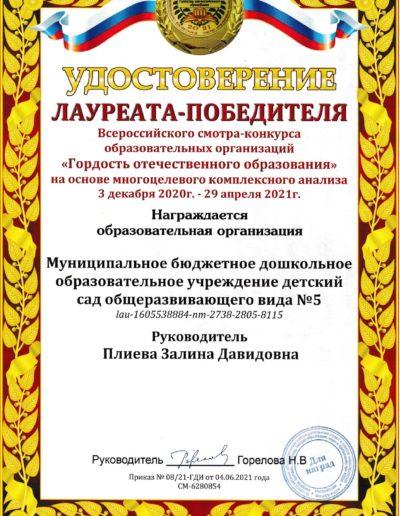 Udostov_laureata
