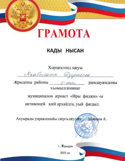 Каболова Дзерасса