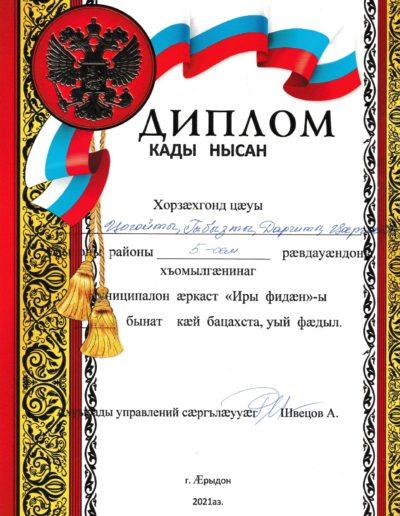 Коллективный диплом